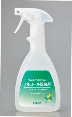 ダスキンアルコール除菌剤.jpg