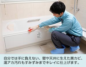 浴室クリーニング.jpg