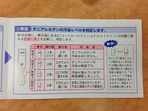 7352_ダニスキャン判定方法.JPG