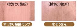 すっきり除菌モップ_拭き取り実験.jpg