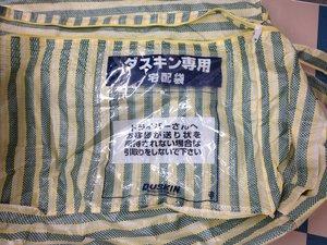 7409_布団丸洗い宅配袋.JPG