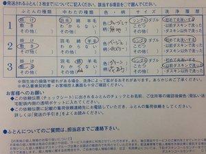 7410_布団丸洗い依頼伝票記入例.JPG