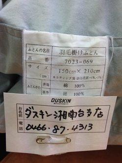 7411_布団丸洗い名前付け.JPG