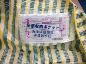 7414_布団丸洗い伝票収納ポケット.JPG