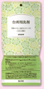12年ぶりのリニューアル「ダスキン台所用洗剤 楽インパック」(1)
