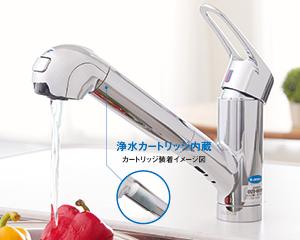 水栓一体型浄水器.jpg