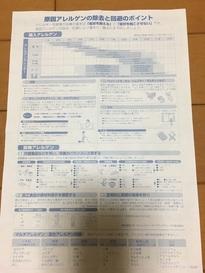 アレルギー検査ってしたことありますか? ~ダニ、ハウスダスト対策編~