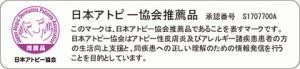 日本アトピー協会推薦品.jpg