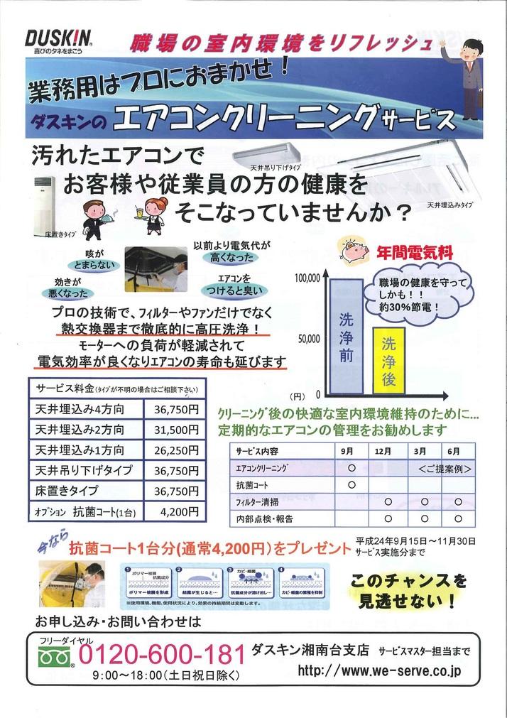 エアコン裏面TIFF.jpg