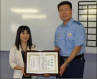 藤沢北警察から感謝状授与.pngのサムネイル画像