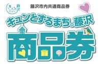 shouhinken_logo.jpg