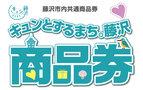 「キュンとするまち。藤沢 商品券」がダスキン藤沢でもご利用頂けます。