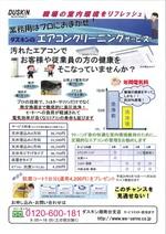 エアコンクリーニングキャンペーン~今なら「抗菌コート」1台分プレゼント!~